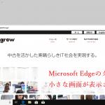 Microsoft Edgeのタブに小さな画面が表示される