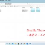 Mozilla Thunderbird~迷惑メールの設定~