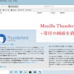 Mozilla Thunderbird~寄付の画面を消す方法~