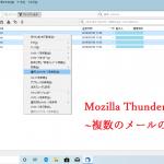 Mozilla Thunderbird~複数のメールの消し方~