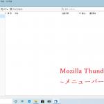 Mozilla Thunderbird~メニューバーの表示~