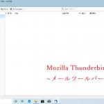 Mozilla Thunderbird~メールツールバーの表示~