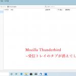 Mozilla Thunderbird~受信トレイのタブが消えてしまった~