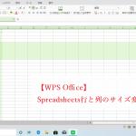 【WPS Office】Spreadsheets行と列のサイズ変更方法①