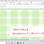 【WPS Office】Spreadsheets 行と列のサイズ変更方法③