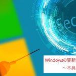 Windowsの更新、溜まっていませんか? ~不具合事例集~