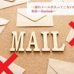 一部のメールが入ってこない場合の対処法~Outlook~