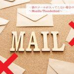一部のメールが入ってこない場合の対処法~Mozilla Thunderbird~