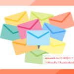 winmail.datとは何のファイル?~Mozilla Thunderbird~
