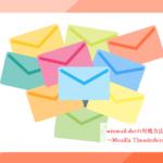 winmail.datの対処方法~Mozilla Thunderbird~