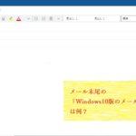 メール末尾の「Windows10版のメールから送信」は何?