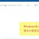 Windows10メールの署名の変更方法