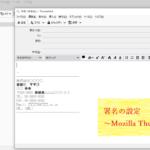 署名の設定~Mozilla Thunderbird~①