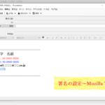 署名の設定~Mozilla Thunderbird~②
