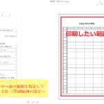 エクセルで一部の範囲を指定して印刷する方法 ~印刷範囲の設定~