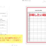 エクセルで一部の範囲を指定して印刷する方法 ~改ページの設定~