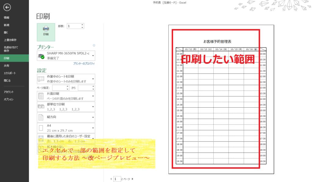 ページ エクセル 改 Excelで改ページを挿入できない場合の対応方法(更新版)|TechRacho(テックラッチョ)〜エンジニアの「?」を「!」に〜|BPS株式会社