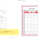 エクセルで一部の範囲を指定して印刷する方法 ~改ページプレビュー~