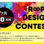 ★☆【賞金50万円!!】パソコン箱のデザインを大募集☆★ 2/28(日)→3/31(水)〆切