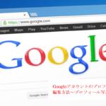 Googleアカウントのプロフィールの編集方法~プロフィール写真編~