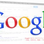 Googleアカウントのプロフィールの編集方法~名前、生年月日、性別、パスワードの変更方法編~