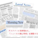 タスクバーに突然現れた、「ニュースと関心事項」を削除する方法