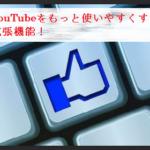 YouTubeをもっと使いやすくする拡張機能!