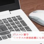 パソコン雑学~マウスの移動距離にも単位がある~