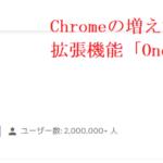 Chromeの増えすぎたタブを整理できる拡張機能「OneTab」について①