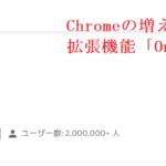 Chromeの増えすぎたタブを整理できる拡張機能「OneTab」について②